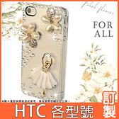 HTC Desire21 20 pro U20 5G U19e U12+ life 19s 19+ 珍珠花芭蕾女孩 手機殼 水鑽殼 訂製