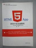 【書寶二手書T5/電腦_ZBH】HTML5 App商業開發實戰教程:基於WeX5可視化開發平台_馬科