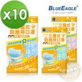 【藍鷹牌】綠色 台灣製 6-10歲兒童平面三層式不織布口罩 5入/包x10包