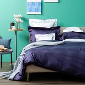 (組)義式孟斐斯埃及棉床被組藍雙人