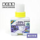 【犀利媽媽】馬桶自動芳香清潔液200ml(薰衣草香)