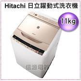 【新莊信源】11公斤【Hitachi日立躍動式洗衣機 】SFBW12W