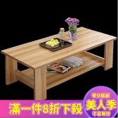 茶幾簡約現代客廳邊幾家具儲物簡易茶幾雙層木質小茶幾小戶型桌子JY-『美人季』