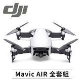 送64GB記憶卡 DJI Mavic Air 隨行無人機-全能套裝組合-多色可選