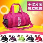 韓版干濕分離運動包健身包女鞋位訓練包手提旅行包男圓筒 伊蒂斯女装