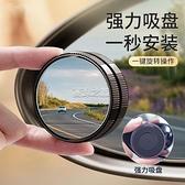 汽車后視鏡小圓鏡倒車輔助神器盲區高清360度反光鏡大視野通用鏡