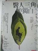【書寶二手書T9/保健_CRW】醫人三角的獨白_傅志遠