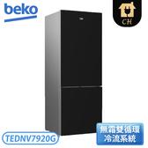 【限時贈 HDV-ST02 吸塵器】[Beko 倍科]505公升 上下門變頻冰箱 TEDNV7920G