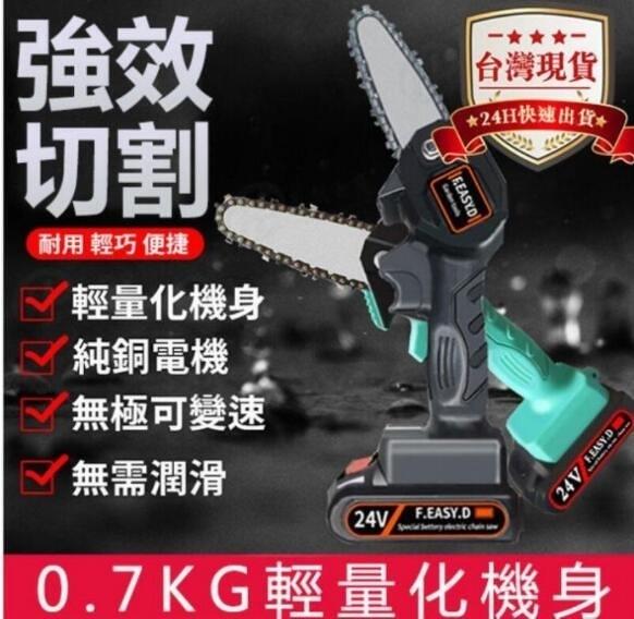 24V鋰電電鏈鋸4吋伐木鋸 0.7KG超輕機身 充電式電動鋸 鏈鋸機