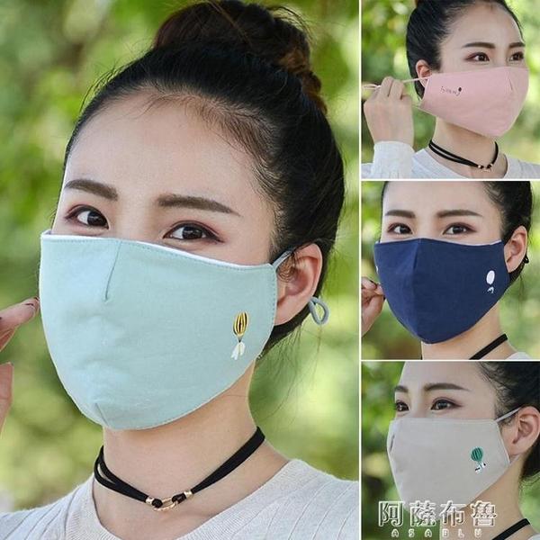 口罩 四季時尚韓版口罩男女遮陽防曬透氣款口罩可愛素色易呼吸可清洗 阿薩布魯