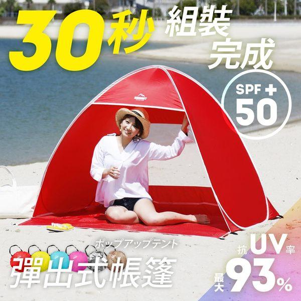 露營 沙灘棚 SUMMIT 戶外系列彈出式帳棚 / 紅色-6色 / MODERN DECO
