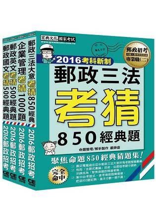 【郵政招考新制適用】2016 郵政考猜套書:專業職(二)內勤人員適用