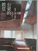 【書寶二手書T9/建築_DJB】公東的教堂-海岸山脈的一頁教育傳奇_范毅舜