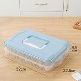 餃子盒 冰箱收納盒家用放餃孑的速凍托盤保鮮盒餛飩冷凍盒多層儲物盒【快速出貨八折鉅惠】