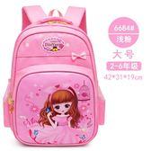 兒童書包 小學生雙肩書包3-5年級女兒童書包小學1-3年級女背包女孩一年級男 伊蘿鞋包
