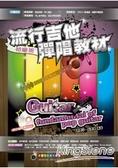 流行吉他彈唱教材(附DVD)