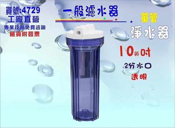 10英吋透明濾殼地下水.淨水器透明濾殼濾水器飲水機.製冰機.咖啡機貨號:4729【巡航淨水】