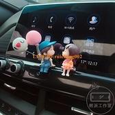 中控臺高檔車載車內裝飾用品汽車擺件情侶車上【輕派工作室】