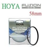 【聖影數位】HOYA 58mm Fusion One Protector保護鏡 取代HOYA PRO1D系列