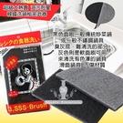 韓國 3SSS Brush 萬用強力去污竹炭多用途洗潔刷 1片入