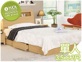 床底【YUDA】達拉斯 3.5尺 抽屜式 床底(單邊抽屜)/床架/床台 J9M 644-3