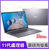 華碩 ASUS X515EP-0051G1135G7 星空灰【升16G/i5 1135G7/15.6吋/MX330/FHD/四核/娛樂/intel/筆電/Buy3c奇展】Laptop