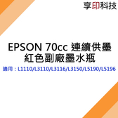 【享印科技】EPSON 70cc 副廠連續供墨紅色墨水瓶 適用 L1110/L3110/L3116/L3150/L5190/L5196