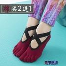 五指襪 秋季瑜伽襪子防滑女專業瑜伽襪普拉提五指襪室內運動健身  降價兩天