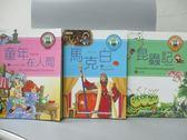 【書寶二手書T6/兒童文學_MCM】童年在人間_馬克白_昆蟲記_共3本合售