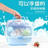 全館八折最後兩天-嬰兒奶瓶收納箱手提外出便攜儲存收納盒寶寶餐具奶瓶瀝水晾乾燥架jy