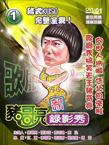 豬哥亮新錄影秀(1~4集) DVD [2片] ( 豬哥亮/張永正/鄧志鴻/康弘 )