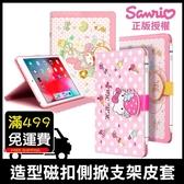 Hello Kitty iPad 11 Air3 Pro 10.5吋 9.7吋 Mini5 側掀皮套 支架保護套 保護殼