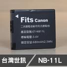 CANON NB11L NB-11L 台灣世訊 副廠鋰電池 日製電芯 IXUS A2400 A2300 (一年保固)