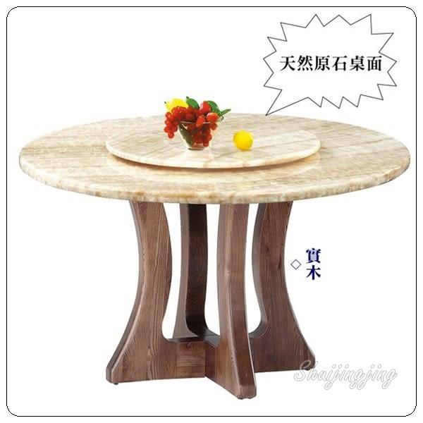 【水晶晶家具/傢俱首選】CX9736-1 貝多芬4.3尺實木松香黃原石圓形轉盤餐桌