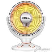 康佳小太陽取暖器家用暖氣辦公烤火爐靜音熱風機節能搖頭電暖氣WD 時尚芭莎