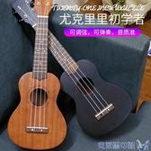 尤克里里初學者兒童木質可彈奏小吉他21寸入門初學者樂器音樂玩具 MKS年前鉅惠
