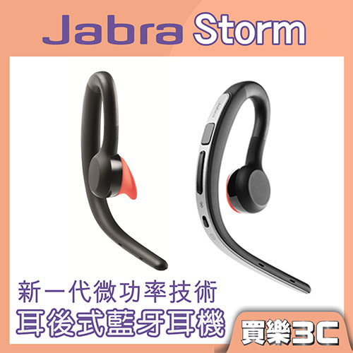 Jabra Storm 藍牙耳機,抗風噪和先進的音效增強技術,分期0利率,先創代理