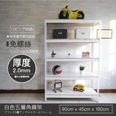 【探索生活】90X45X180公分五層純淨白免螺絲角鋼架