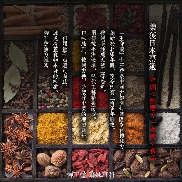 柳丁愛 王守義 十三香 燉肉料24g【A020】清真 中華老字號 調味 泡麵 老罈酸菜 湖南剁椒