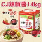 韓國CJ辣椒醬14公斤桶裝 [KO8801007052335]千御國際