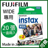 拍立得底片 wide 寬幅底片 富士 INSTAX WIDE 210/200/100/300 大張底片 1盒2捲20張底片 限購2捲