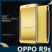 OPPO R9s 半透鏡面保護套 防刮側翻皮套 免翻蓋接聽 原裝同款 超薄簡約 手機套 手機殼 歐珀