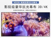 幕布 VCCG新品超窄畫框灰晶抗光幕布 100寸家庭辦公投影幕布抗光幕 免運 igo 宜品居家