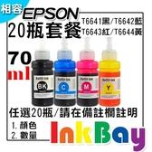EPSON T6641/T6642/T6643/T6644相容墨水組合20瓶(黑藍紅黃)【適用】L120/L310/L380/L385/L450/L455/L565/L1300/L485