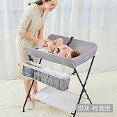 嬰兒換尿布台按摩護理台新生兒寶寶換衣撫觸台多功能可折疊