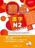 (二手書)日本語能力試驗 満点 漢字N