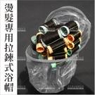 日本拉鍊型護髮帽-單入 | 補冷燙髮液(美髮沙龍專業用)[58467]