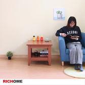 【RICHOME】經典小茶几