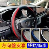 HONDA本田【CRV運動方向盤皮套】2012-2021年4代 5代 5.5代CRV方向盤握套 紅 藍 白 轉向盤