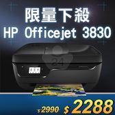 【限量下殺20台】HP Officejet 3830 / OJ 3830 雲端無線多功能傳真複合機 /適用 F6U61AA/F6U62AA/F6U63AA/F6U64AA